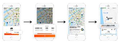 タクシー配車プラットフォーム「DiDi」が予約配車機能を提供開始