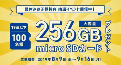 トーンモバイルが256GBのmicroSDプレゼントキャンペーンを実施
