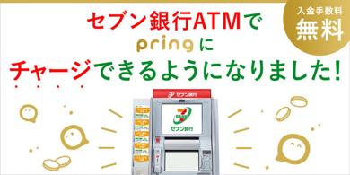 無料送金アプリ「pring」がセブン銀行ATMからの現金チャージに対応