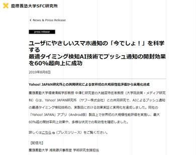 慶應義塾大学とYahoo! JAPAN研究所が共同研究した、AIを活用したプッシュ通知の最適タイミング検知技術の実用化達成を発表