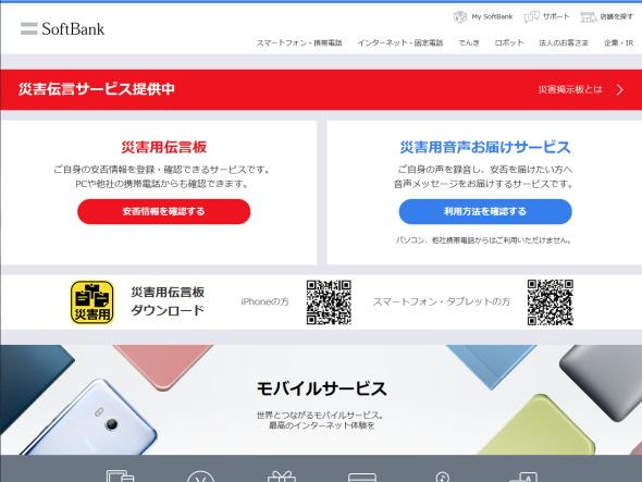 伝言板 災害 用 災害用伝言板サービス|安心・安全|サービス|Y!mobile
