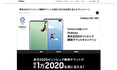 「Galaxy 東京2020オリンピック観戦チケットキャンペーン」第1弾