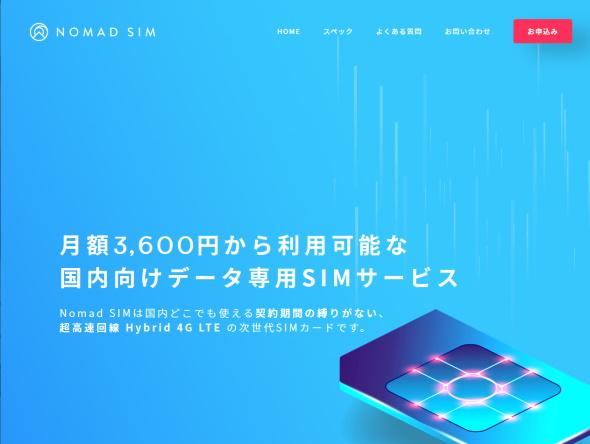 Nomad SIMのWebサイト