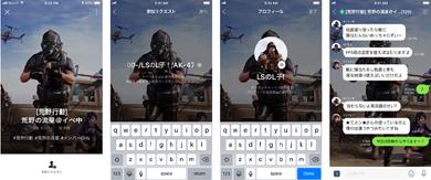 バトルロイヤルゲーム「荒野行動」とLINEの「OpenChat」がコラボ