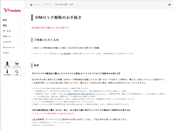 Y!mobileのページ