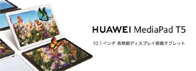 ファーウェイのタブレット「HUAWEI MediaPad T5」に新ラインアップが登場