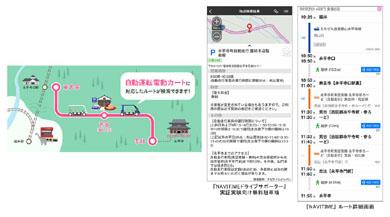 永平寺町での「ラストマイル自動走行の実証評価」へ自動運転電動カート対応ルートの提供
