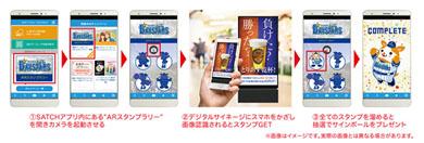横浜スタジアム内外へ「デジタルサイネージ」を設置
