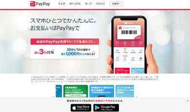 スマートフォン向け決済サービス「PayPay」