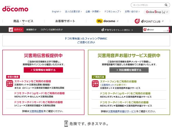 NTTドコモのWebサイト