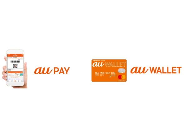 au PAYとau WALLET プリペイドカード
