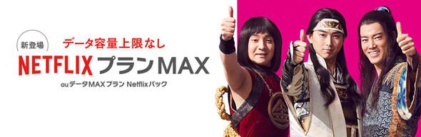 auデータMAX Netflixパックプラン