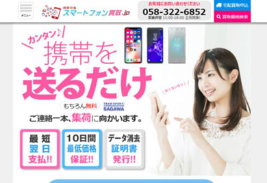 携帯市場の買取額3333円アップキャンペーン