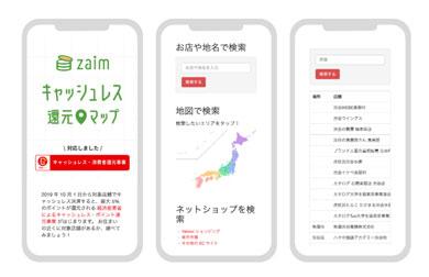 Zaimの「キャッシュレス還元マップ」
