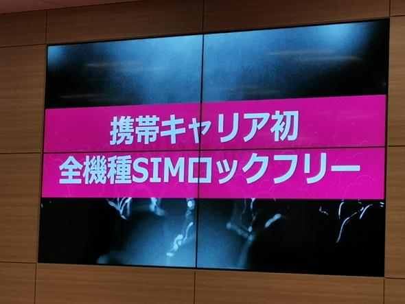 楽天モバイルがMNO事業のサービス概要を発表 月額0円の「無料 ...