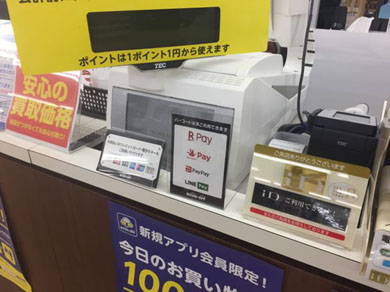 「BOOKOFF」で「楽天ペイ(アプリ決済)」「Origami Pay」「PayPay」「LINE Pay」が利用可能に