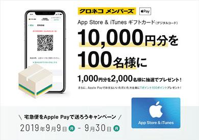 ヤマト運輸の「宅急便をApple Payで送ろうキャンペーン」