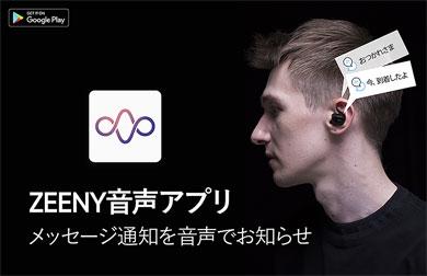 Android版「Zeenyの音声通知機能をオープン化