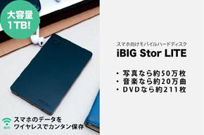ポータブルHDD「iBIG Stor LITE」