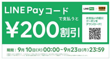 吉野家で「LINE Pay コード支払いで200円割引!」開催