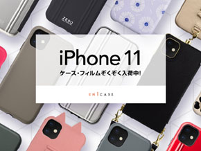UNiCASEでiPhone 11/11 Pro/11 Pro Max向けケース・保護フィルムの予約販売を開始