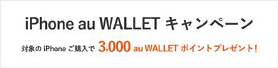 KDDI、沖縄セルラーの「iPhone au WALLET キャンペーン」