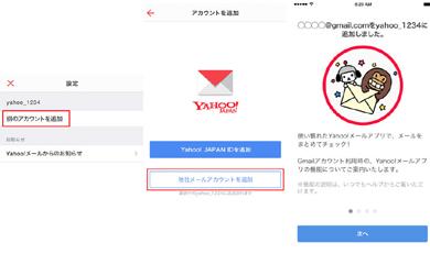 「Yahoo!メール」アプリでのGmailアカウントの設定方法