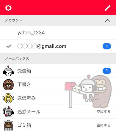 「Yahoo!メール」アプリの「きせかえテーマ」