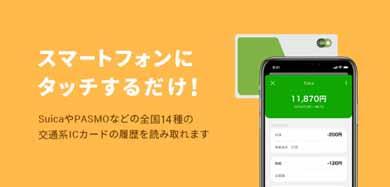 iOS版アプリ「ICカードリーダー by マネーフォワード」をリリース