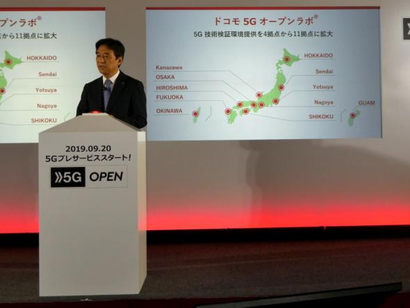 5Gオープンラボ