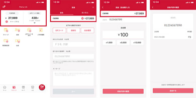 NTTドコモの「d払い」アプリからの送金イメージ