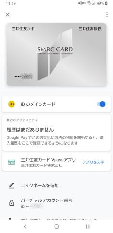 SMBC CARD Suica