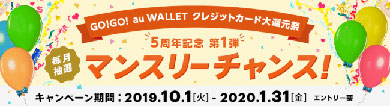KDDIフィナンシャルサービスの「Go!Go! au WALLET クレジットカード大還元祭」