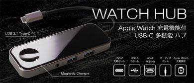 リグニスのApple Watchの充電機能付きUSB-Cハブ「Watch Hub」