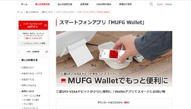 三菱UFJ銀行の公式スマホアプリ「MUFG Wallet」