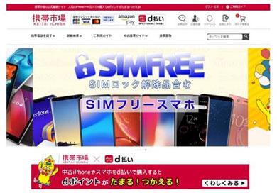 中古携帯の通販サイト「携帯市場オンライン」