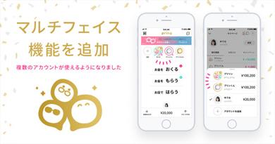無料送金アプリ「pring」に「マルチフェイス」機能が登場