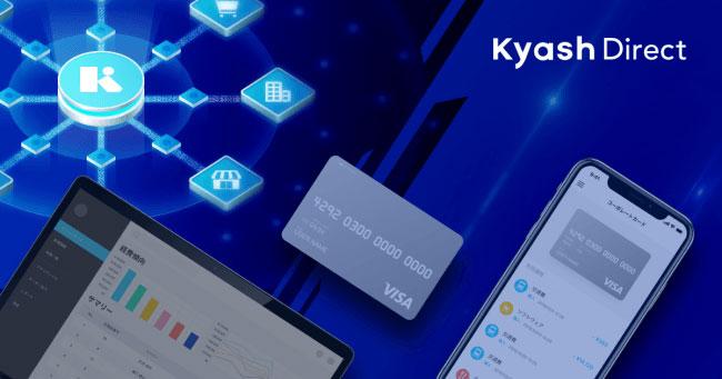 決済プラットフォーム「Kyash Direct」開始 法人Visaカードが短期間で発行可能に