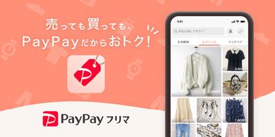 ヤフーのフリマアプリ「PayPayフリマ」PayPayフリマ