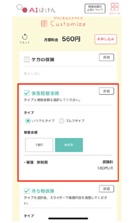 NTTドコモの「AIほけん」利用イメージ