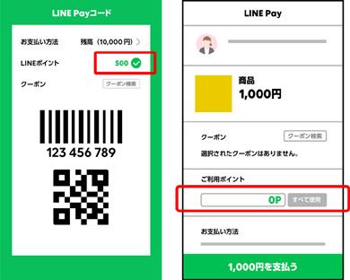 コード支払いやオンライン支払い時の「LINEポイント」利用画面