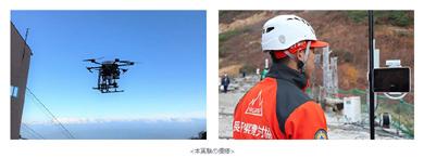 KDDIらが山岳登山者見守り実証実験を実施