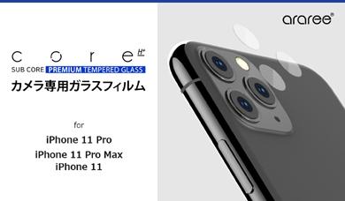ロア・インターナショナルの 11/11 Pro/11 Pro Max専用保護ガラスフィルム「iPhone CORE BACK CAMERA TEMPERED GLASS Clear」