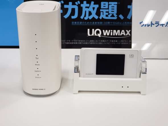 WiMAX HOME 01とWX05