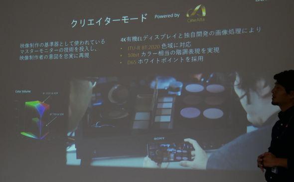 Xperia 1 Professional Edition