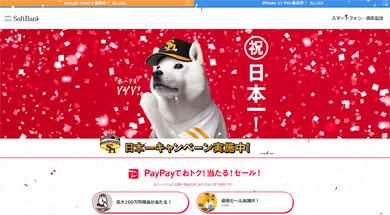 ソフトバンクホークス 日本一キャンペーン