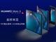 Huaweiの折りたたみスマホ「Mate X」は11月15日に中国で発売 価格は約26万円