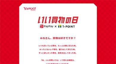 ヤフー、ソフトバンク、PayPayの「いい買物の日」キャンペーン