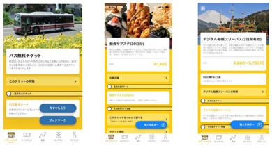 小田急電鉄のアプリ「EMot」を活用した実証実験の画面イメージ