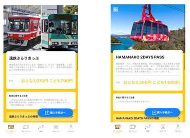 小田急電鉄のアプリ「EMot」で、遠州鉄道が発行する6つの企画乗車券を販売